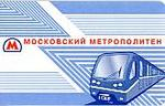 Moscowmetroticket001