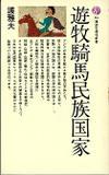 Yuubokikibaminzokukokka001