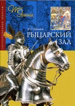 Rytsarskiy_zal001