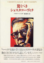Shostakovich02