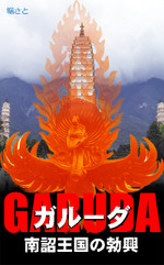 Garudahyoshi