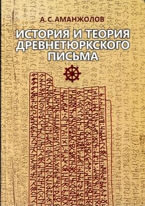 Ancientturk001